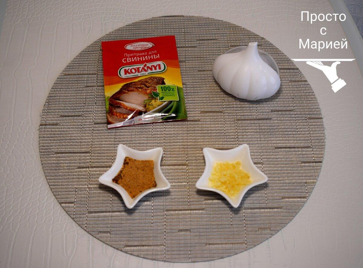 Я использовала готовую приправу для свинины Kotanyi. В составе: тмин, кориандр, лук, чёрный перец, паприка.
