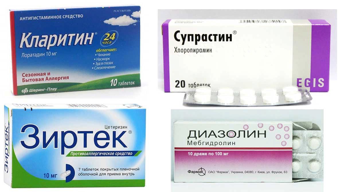 Препараты от аллергии.