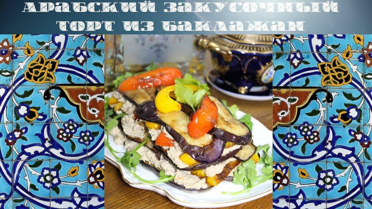 Арабский закусочный торт из баклажан. В нём есть одна замечательная особенность.