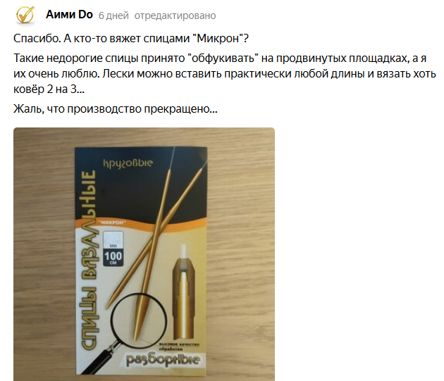 """Купила российские спицы """"Микрон"""" с кончиками как у ADDI. Что о них думаю (кажись, целебные)"""